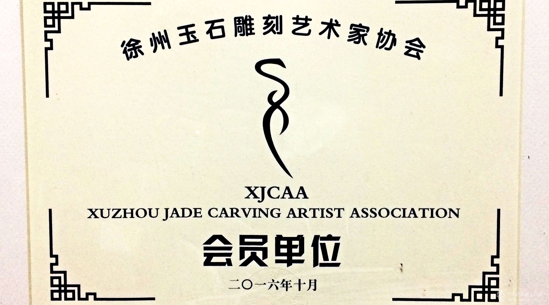 徐州艺术协会会员